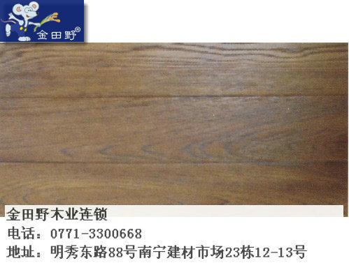 金田野木地板系列榆木